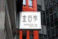 KANADA-YA 金田家