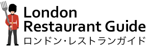 London Restaurant Guide